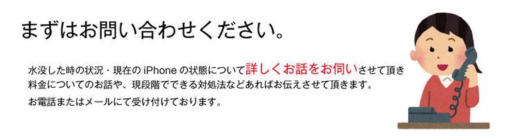 水没宅配修理お問い合わせ-iMC磐田店
