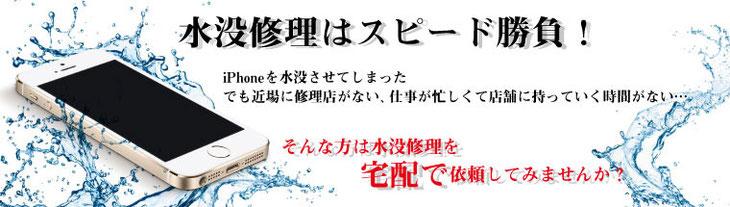 iPhone水没修理ならiMC磐田店へ