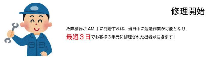 水没宅配修理は最短3日-iMC磐田店