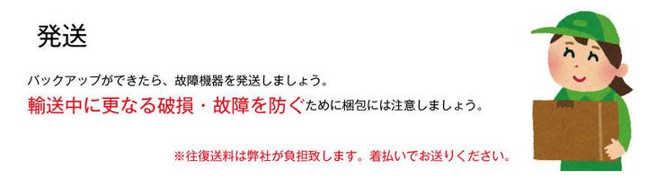水没宅配修理の発送-iMC磐田店