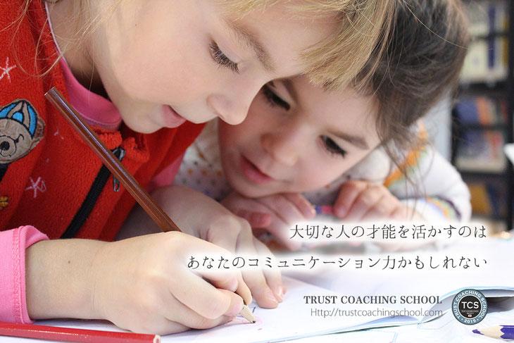 トラストコーチングスクール(TCS)一般講座・資格取得