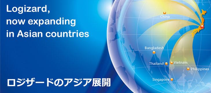 クラウド WMS 倉庫管理システム 海外 アジア 中国語 英語 多言語対応