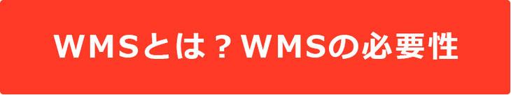 倉庫管理システム(WMS)ロジザードゼロ WMSとは?必要性