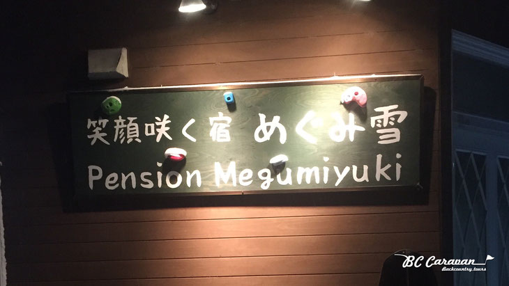 megumiyuki
