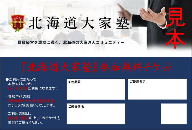【新チケット】