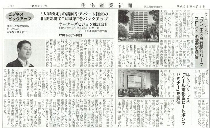住宅産業新聞平成23年4月1日