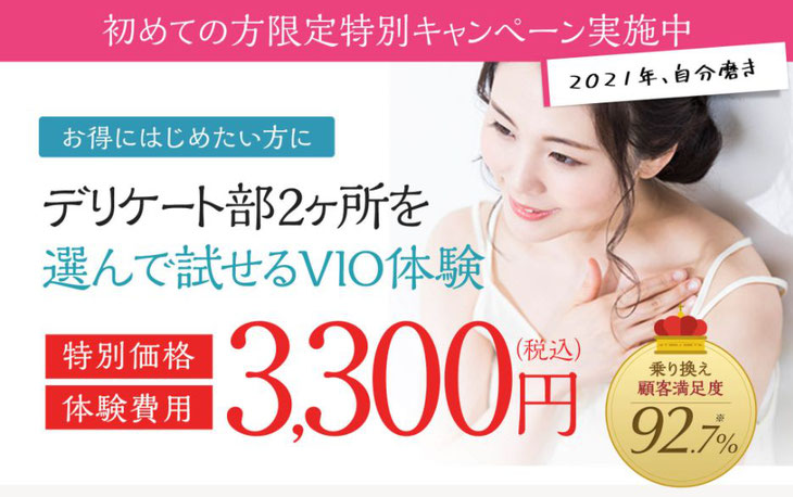 痛くない脱毛サロンDione吉祥寺店 VIO脱毛体験3,300円(税込)!