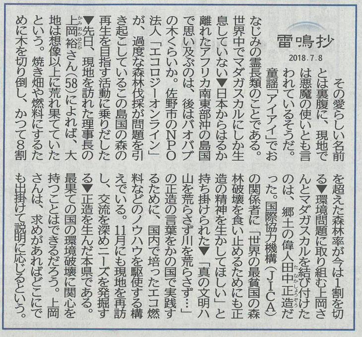 下野新聞(2018年7月8日 雷鳴抄)