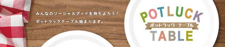 ご予約・ご購入は有限会社ライツフォーグリーンが運営する【ポットラックテーブルショップ】をご活用ください!