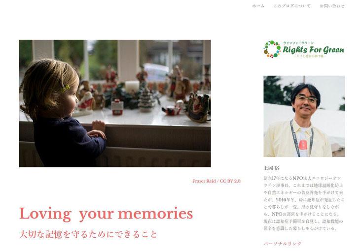 認知機能の不思議を考えるブログ「Loving your memories」も始まりました!