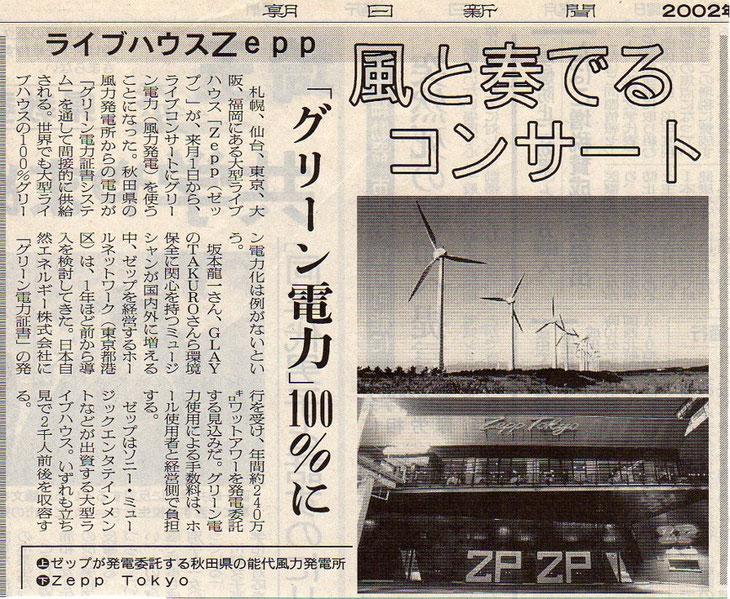 ZEPPのグリーン電力化を伝える朝日新聞の記事(当時)