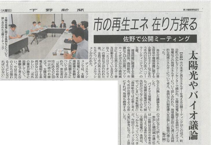 10月3日の下野新聞にご紹介いただきました。