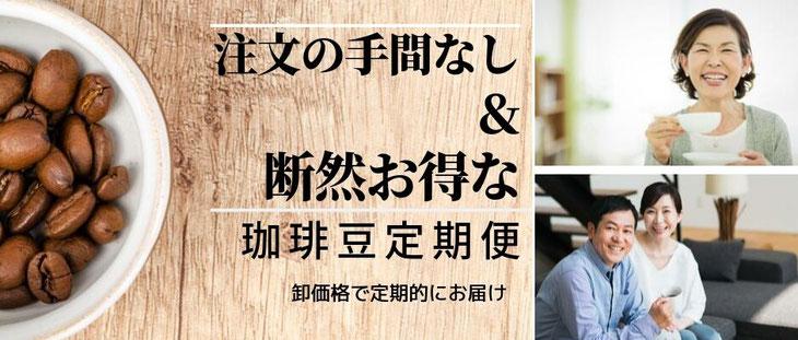 珈琲豆定期便~卸価格で定期的にお届け!