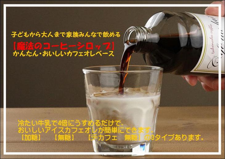 【魔法のコーヒーシロップ】かんたん・おいしいカフェオレベース