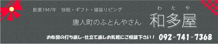 羽毛ふとんのリフォームやお布団の打ち直し・お仕立ては、福岡の布団屋で一番歴史がある和多屋へどうぞ!