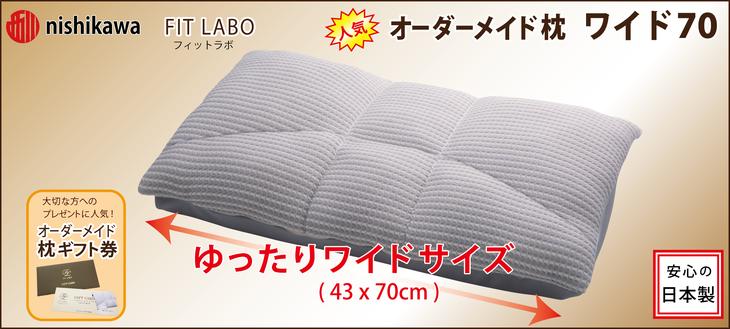 FIT LABO オーダーメイドまくら ワイド70 / ゆったりワイドサイズが新登場!