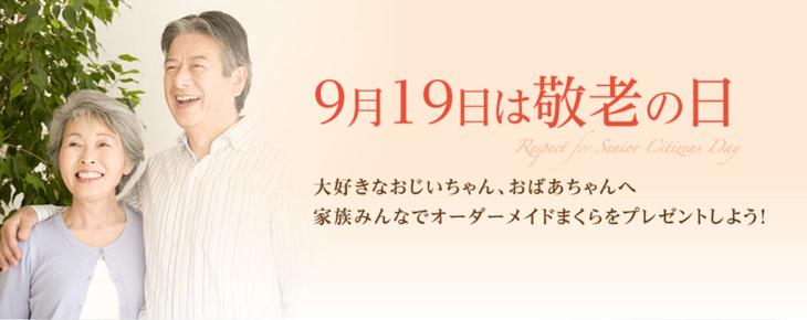 敬老の日 人気プレゼントギフト オーダーメイド枕 / 西川 FIT LABO (フィットラボ)