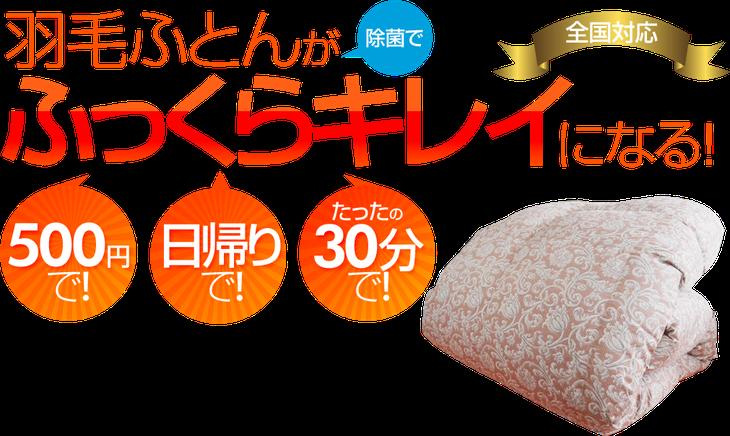 羽毛ふとんが、ふっくらキレイになる! 西川チェーン店オリジナル