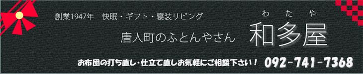 羽毛ふとんのリフォームやお布団の打ち直し・お仕立ては、福岡の布団屋で一番歴史がある唐人町の和多屋へどうぞ!