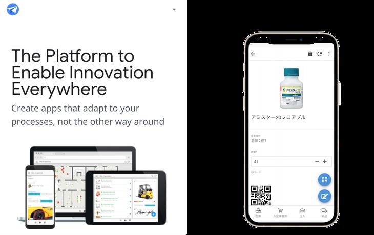 AppSheet(アップシート)アプリで在庫管理を効率化する。