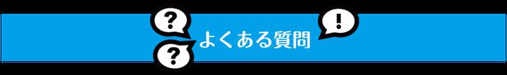 iPhone修理よくある質問-iMC磐田