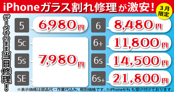 iPhoneガラス割れ修理3月限定大特価!