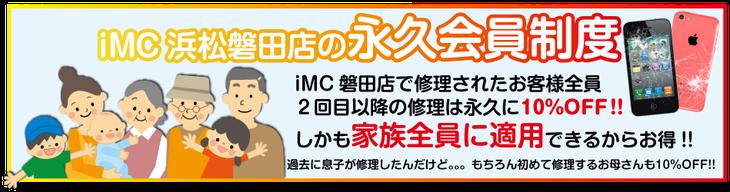 iPhone修理 iMC浜松磐田店 永久会員制度