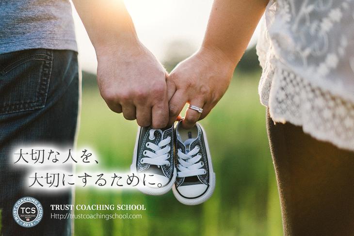 コーチング(トラストコーチングスクール一般講座)「大切な人を大切にするために。」