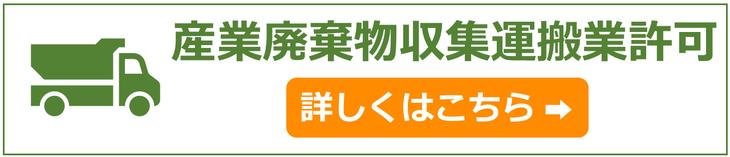 山形県の産業廃棄物収集運搬業許可申請代行サポート