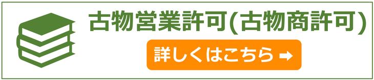山形県の古物営業許可(古物商許可)申請代行サポート