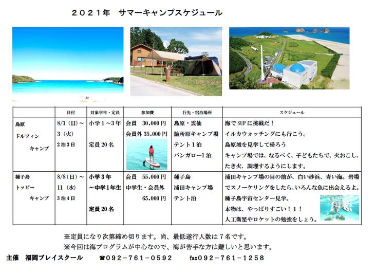 2021年小学生クラス夏のスケジュール