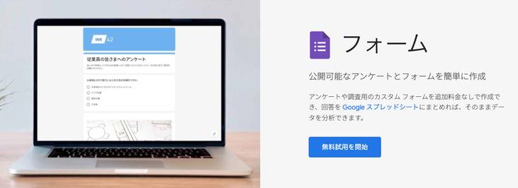 Googleフォームは、ITスキルがなくても簡単にフォームを作成できるツールです。