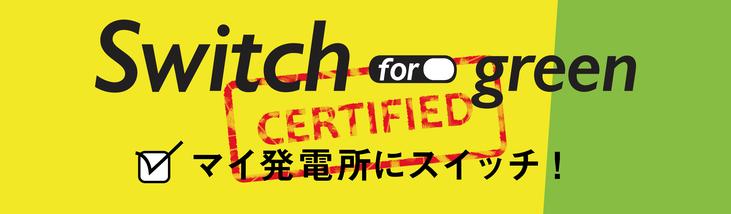 Switch for green スイッチフォーグリーン