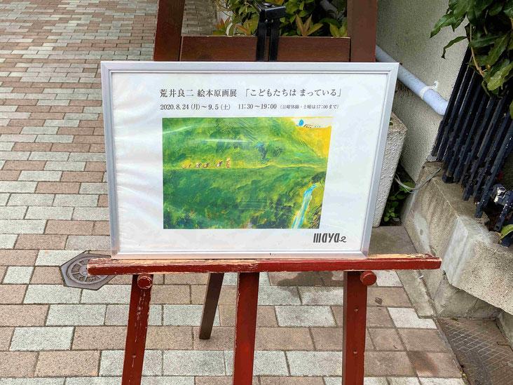 ギャラリーの前に置かれていた看板です。