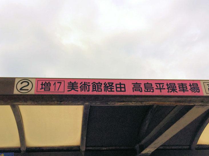 この「増17番」のバスに乗り、「区立美術館」で下車します。