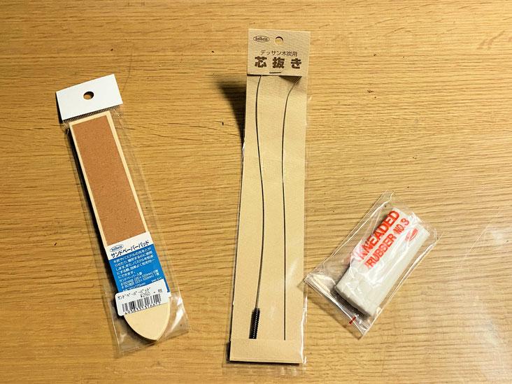 木炭画用の消耗品の買い足し、右から「練り消し」「芯抜き」「サンドペーパーバッド」、サンドペーパーは購入初めて。こんなものがあるとは。