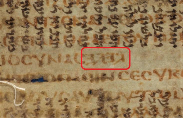 Le Palimpseste est un parchemin déjà utilisé dont la première écriture a été effacée pour pouvoir écrire un nouveau texte. Palimpseste d'Aquila (Septante dans les Hexaples).  Dans le texte grec, le Tétragramme du Nom divin en paléo-hébreu est entouré.
