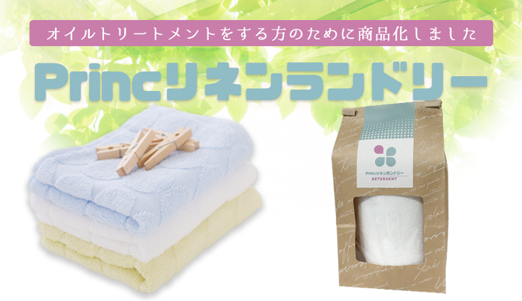 森田メソッドアカデミーが開発したサロン専用洗剤Princ販売スタート