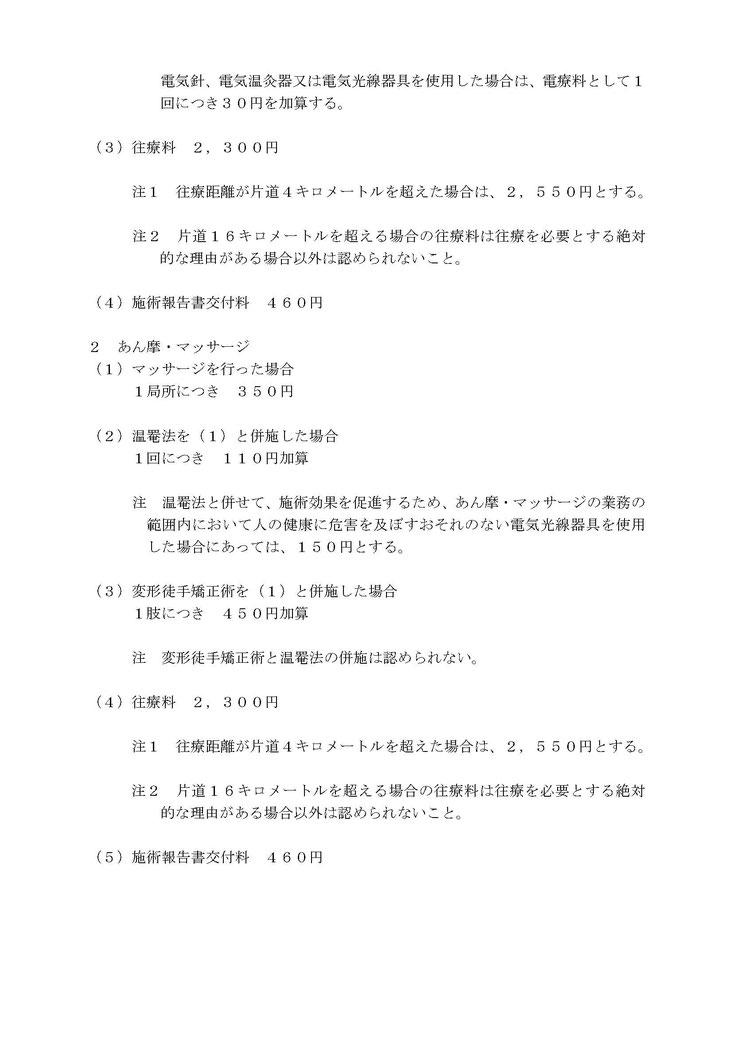 厚生労働省11/25公式発表 料金改定_02