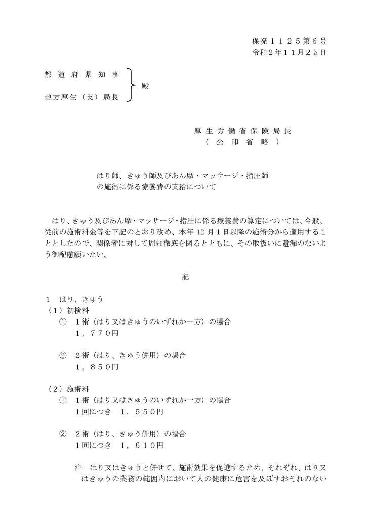 厚生労働省11/25公式発表 料金改定_01