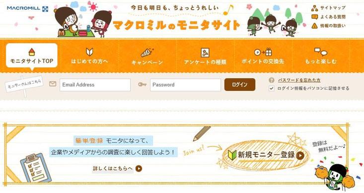 ランキング1位マクロミルで月収10万円