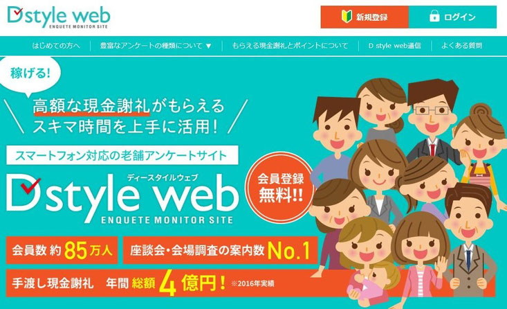 アンケートモニターおすすめ比較一覧ランキング4位D style webで月収10万円稼ぐ