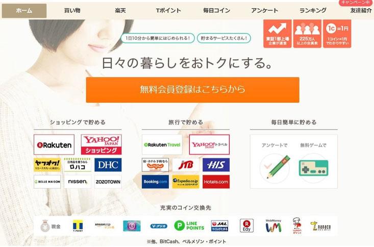 おすすめポイントサイト比較一覧ランキング8位お財布.COM