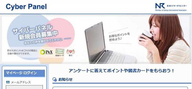 アンケートモニターランキング比較一覧12位サイバーパネルで月収10万円の収入