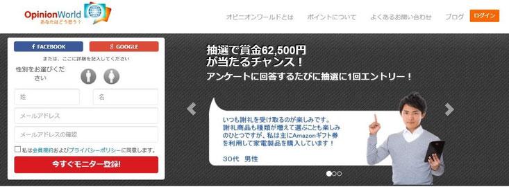 アンケートモニターおすすめランキングオピニオンワールドで月収10万円を副業で稼げる