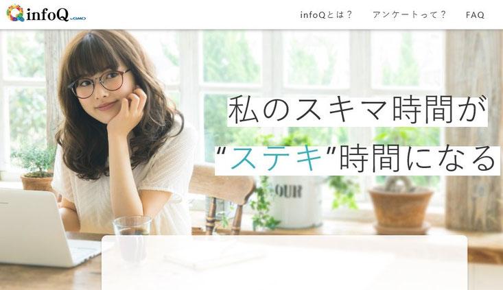 アンケートモニターランキング比較一覧2位infoQで月収10万円の収入