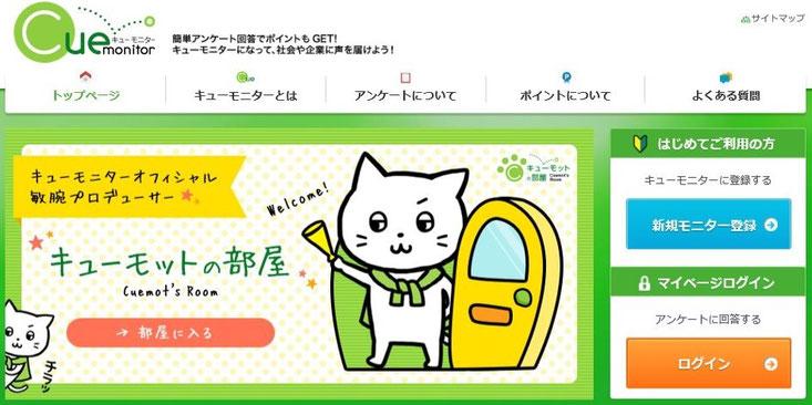 アンケートモニターおすすめランキング6位キューモニターで月収10万円稼げる