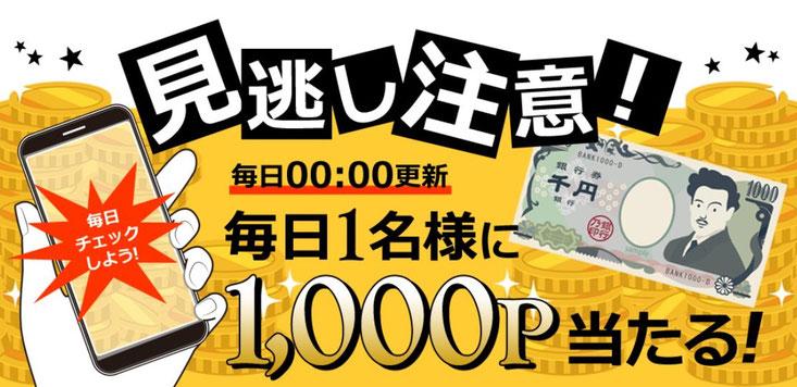 ライフメディアなら毎日1000円のチャンスがあるアンケートサイト
