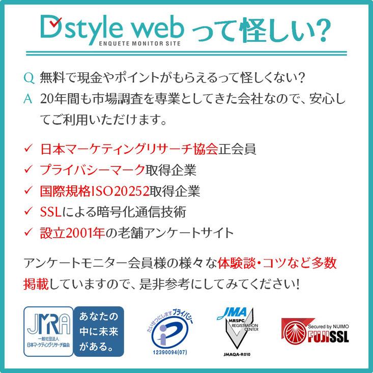 アンケートサイトD style webは怪しく内