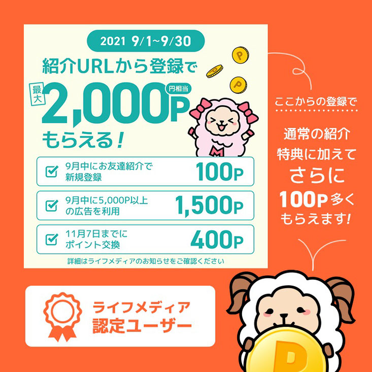 2021年3月友達紹介経由特典で月収10万円稼げる